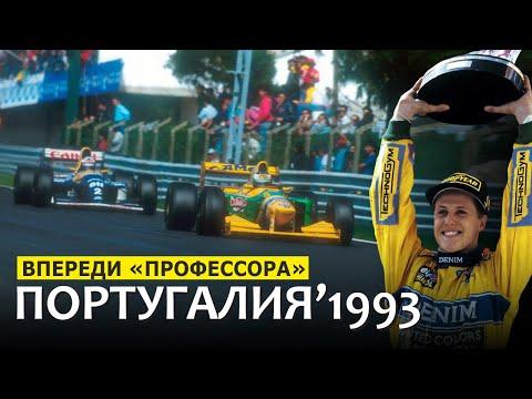 Вторая победа Михаэля Шумахера в Формуле 1 // Португалия 1993