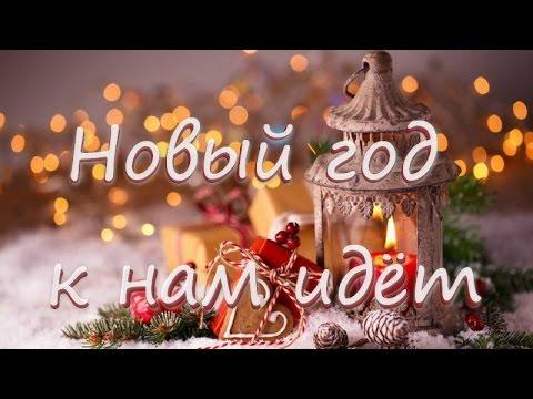 Новый год к нам идет