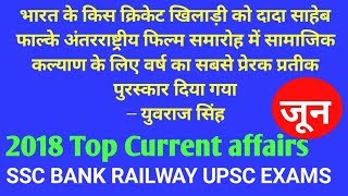 June 2018 very important current for UPSC SSC BANK RAILWAY EXAMS