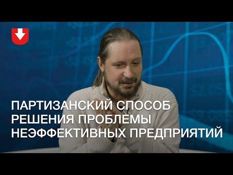 Смотреть Невлоб, апартизанскими методами. Как новое правительство толкает Беларусь внужном направлении онлайн