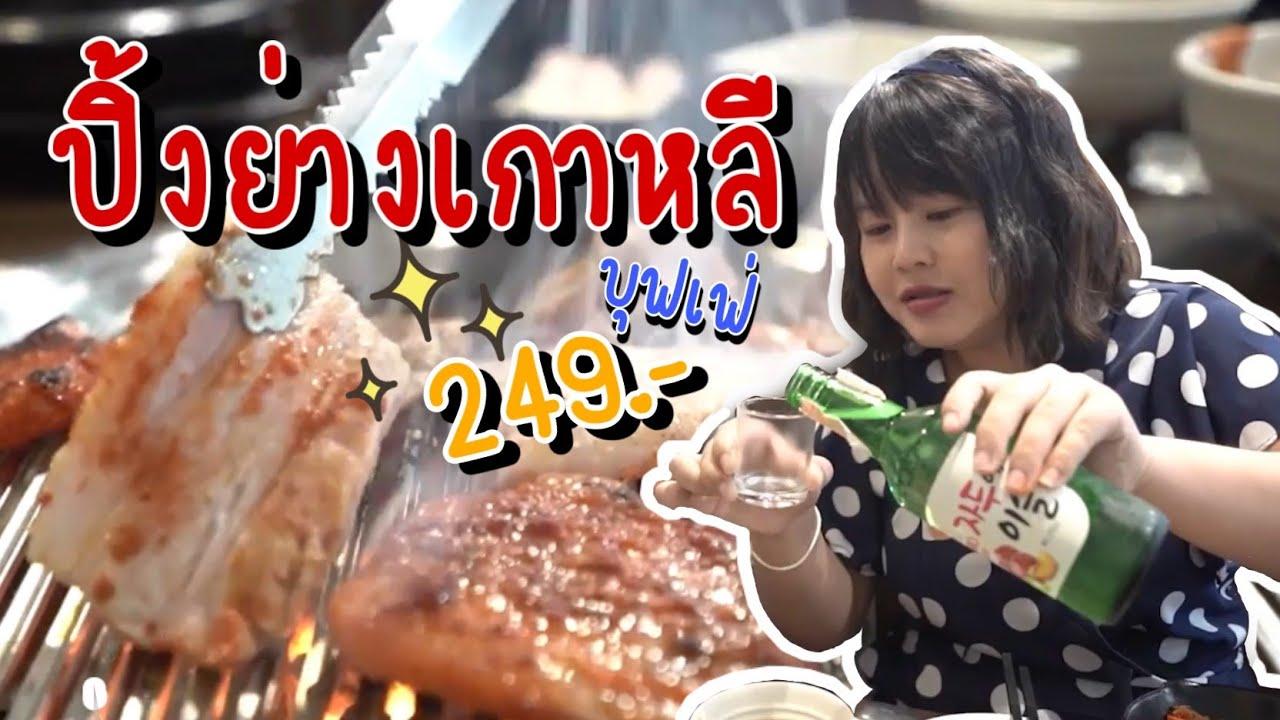 ปิ้งย่างเกาหลี บุฟเเฟ่ 249 สันคอ คอหมูย่าง สามชั้น ไก่ทอด ดีย์มากกกกกก !!!!    มินิอาย ตันจัง