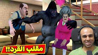 مقلب القرد فى المدرسة الشريرة   Scary Teacher 3D !! 😂🐒