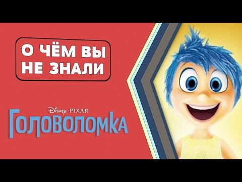Головоломка мультфильм википедия