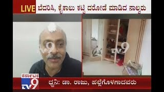 Robbers Attack Pvt Doctor, Tied Him & Loot Away His House In Ramanagara