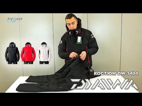 видео: daiwa dw 3404 Обзор зимнего костюма
