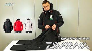 Daiwa DW 3404 Обзор зимнего костюма