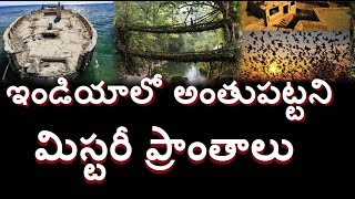 Most Mysterious Places in India/5 Most Mysterious Places in the World unknown facts telugu info med