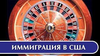 США 4098: Лотерея грин карт DV-2018 - этот год может оказаться последним годом лотереи(, 2016-08-17T04:35:05.000Z)