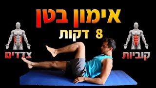 אימון כושר ביתי - קוביות בבטן 8 דקות. תרגילים לבטן תחתונה, לקוביות בבטן וצדדים
