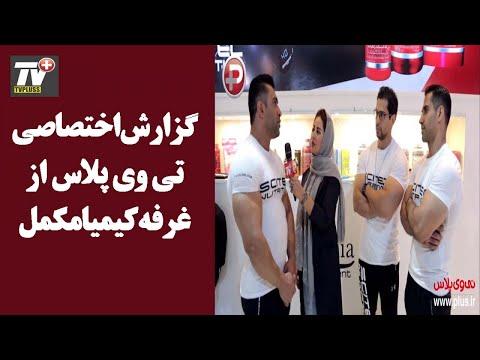جذاب ترین های تهران در باحال ترین غرفه نمایشگاه اسپورتکس/ گزارش تی وی پلاس از غرفه کیمیا مکمل