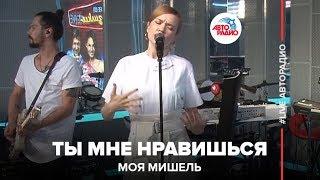 Моя Мишель - Ты Мне Нравишься (#LIVE Авторадио)