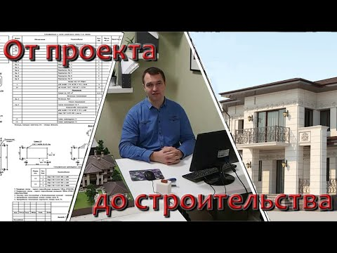 Как создать проект дома с нуля, индивидуальный проект дома, 3d визуализация, чертежи и фото смотреть видео онлайн