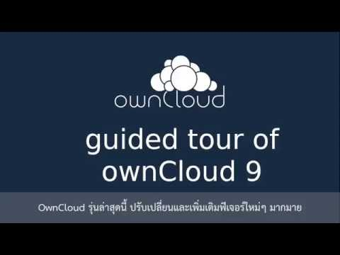 OwnCloud Tutorial