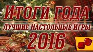 видео Настольные игры