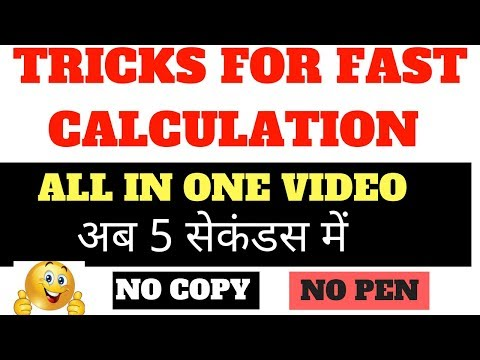 CALCULATION TRICKS ALL TYPES OF MULTIPLICATION TRICKS - ALL IN ONE VIDEO FOR ALL COMPETITIVE EXAM