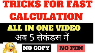 In This Video Neetu Mam Will Discuss calculation tricks for competi...