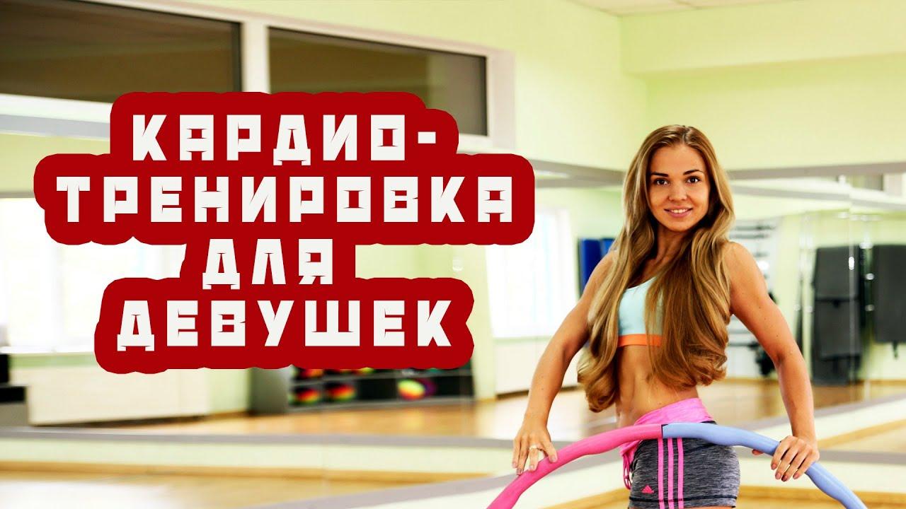 Кардио тренировка для девушек