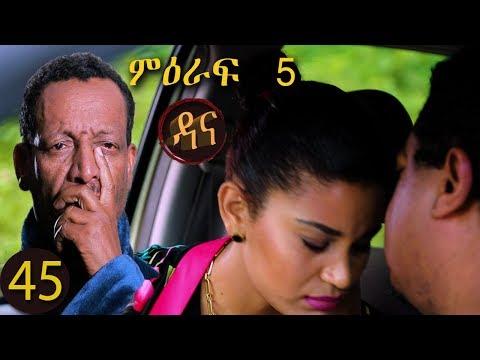 Dana Drama Season 5 Episode 45 | ዳና ድራማ ሲዝን 5 ክፍል 45