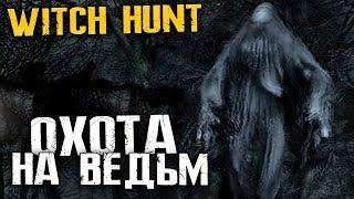 ОХОТА НА ВЕДЬМ - Новая страшная игра Witch Hunt - #1