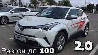 """Обзор новой Toyota C-HR """"Привет из 2016"""" VLGavto"""