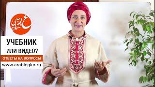 Учебник или видео? Что выбрать? Арабский язык