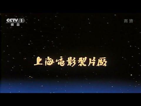Shanghai Film Studios 上海电影制片厂 logo (198?)