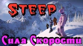 Steep - Самые Высокие горы (СИЛА СКОРОСТИ)