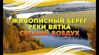 Турбаза Юг Киров