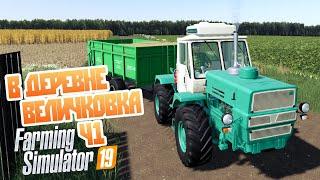 Отправили в село директором мукомолки - ч1 Farming Simulator 19