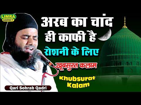 Nizamat Akram Jalalpuri Sohrab Qadri Part 2 Naatiya Mushaira Kichocha Shareef 2017 HD India