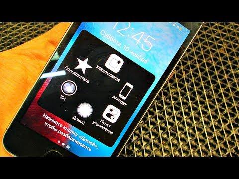 Как на айфоне поставить беззвучный режим без вибро