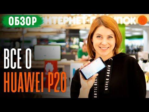 Полный обзор Huawei P20