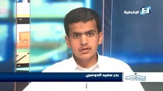أصدقاء الإخبارية - بدر سعيد الدوسري