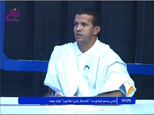 برنامج المشهد - توقف الصحف الورقية عن الصدور بموريتانيا - قناة المرابطون