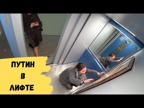 Пранк. Портрет Путина в Лифте. Жители подъезда в шоке.