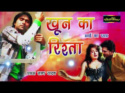 खून का रिस्ता - Bhai Ka pyar  - Latest Birha   - Bhojpuri Hot audio Songs 2016