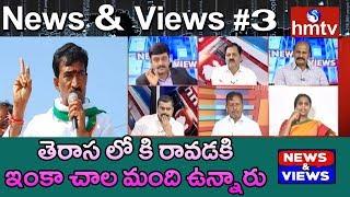 Debate On Congress Leader Vanteru Pratap Reddy to Join in TRS | hmtv
