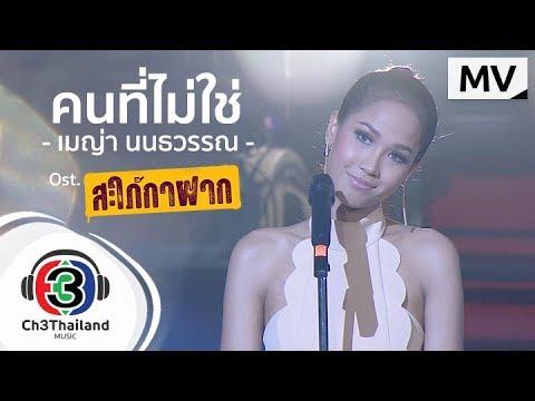 คนที่ไม่ใช่ Ost.สะใภ้กาฝาก   เมญ่า นนธวรรณ   Official MV - วันที่ 29 Dec 2017