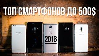Лучшие смартфоны 2016 года до 500$ (30 000 рублей / 13 000 грн) | ТОП