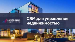 видео CRM для агентств недвижимости CRM INTRUM Realty, программа для риэлторов, база для агентства недвижимости