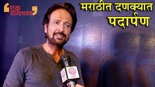 Ek Sangaychay - Unsaid Harmony | Kay Kay Menon | मराठीत दणक्यात पदार्पण | Marathi Movie 2018