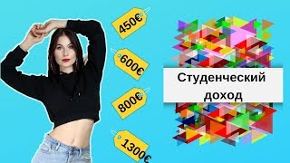 Сколько стоит шмот студентов МГУ / Луи Вагон