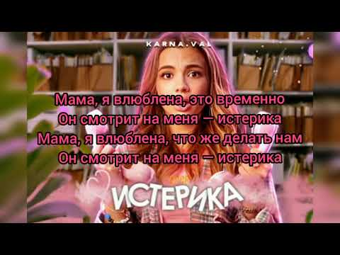 Текст песниKarna.val– Истерика (Валя Карнавал)