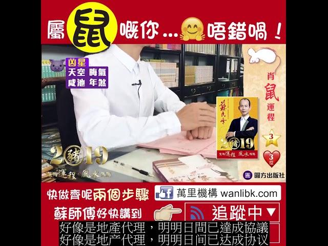 蘇民峰 2019豬 生肖運程*風水佈局 (鼠) (繁简字幕)