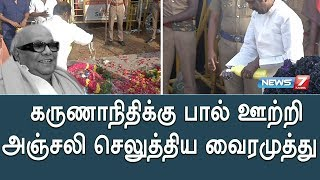 The poet Vairamuthu paid homage with milk to the late DMK leader Karunanidhi in Marina
