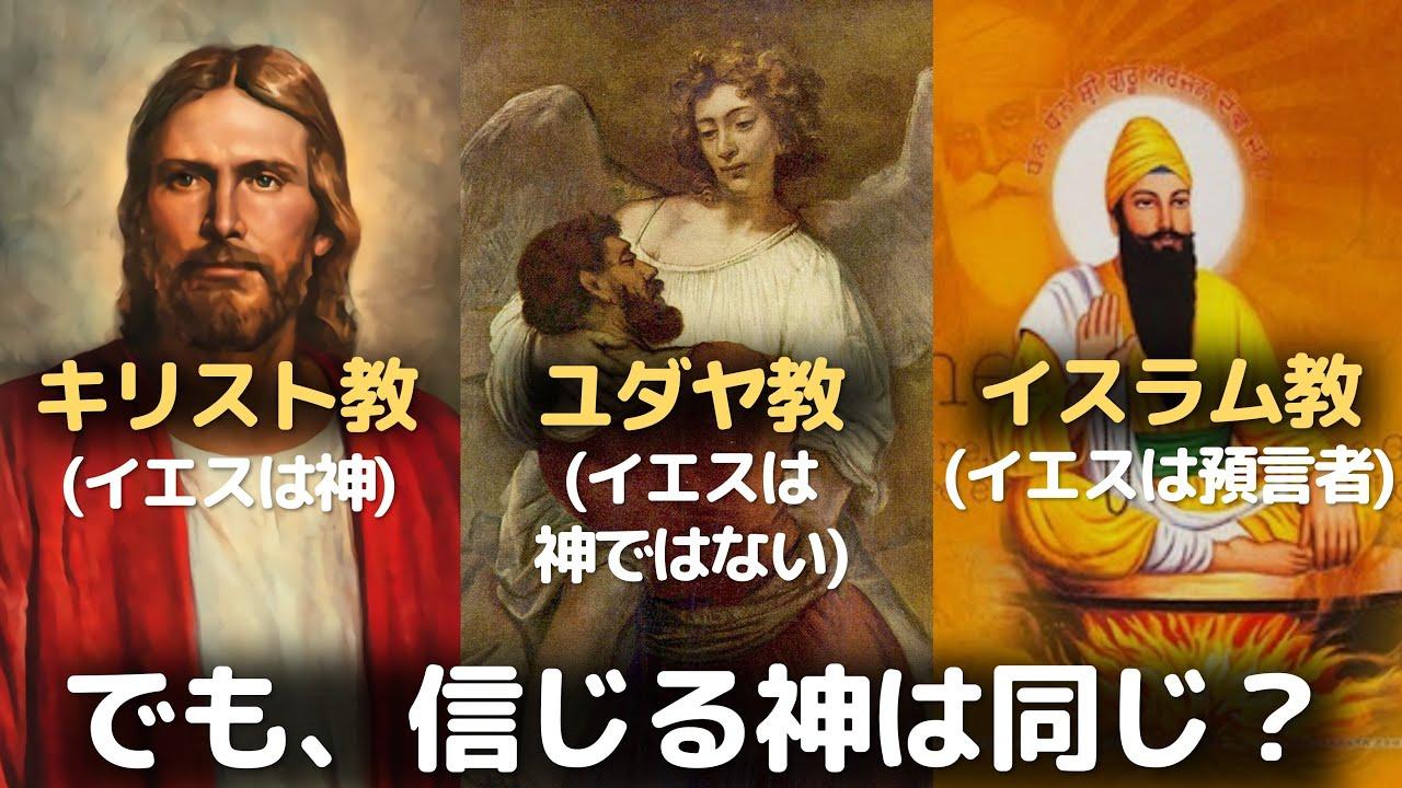 キリスト教、ユダヤ教、イスラム教の起源は実は同じである? | キリスト教、ユダヤ教、イスラム教の三つの宗教の共通点と違い