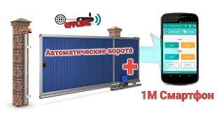 Автоматические ворота с 1M Смартфон