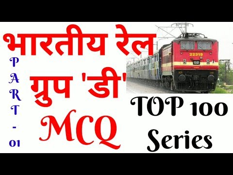 Railway Group D Exam Top 100 MCQ Series - 01 | रेलवे ग्रुप डी परीक्षा टॉ...
