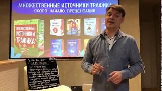 ПРЕЗЕНТАЦИЯ  годовой программы  МИТ (Обучающий курс по трафику с бонусом в 240 000 руб)