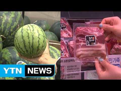 애플 수박·1인분 삼겹살...'미니 사이즈'가 대세 / YTN